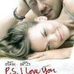P.S. I Love You (P.S. Volim te) 2007