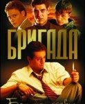 Бригада / Sašina ekipa 2002 (Epizoda 14)
