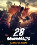 28 панфиловцев (28 panfilovaca) 2016
