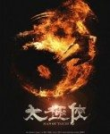Man of Tai Chi (Tai či majstor) 2013