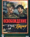 Освобождение 2: Прорыв (Oslobođenje 2: Proboj) 1969