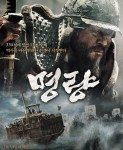 Myeong-Ryang (Bitka za Mjeong-Rjang) 2014
