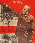 Битва за Москву 2: Тайфун, Часть 1 (Bitka za Moskvu 2: Tajfun, deo 1) 1985