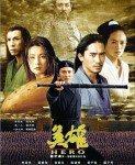 Ying Xiong (Junak) 2002